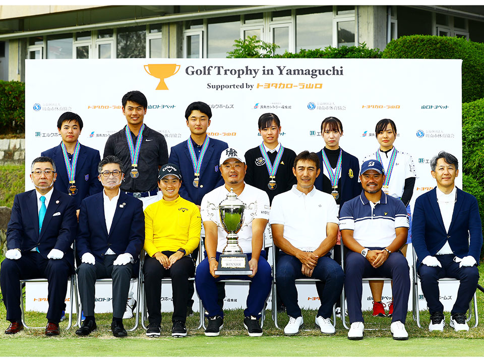 Golf Trophy in Yamaguchi Supported by トヨタカローラ山口