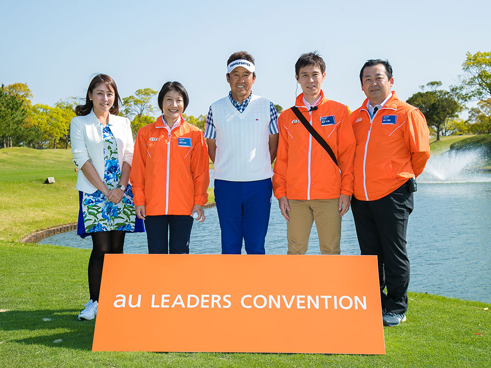 au Leaders Convention